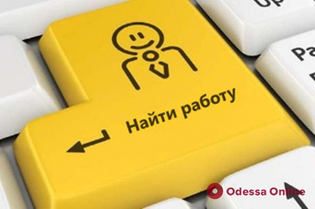 Одесситы смогут найти работу на новом образовательном портале