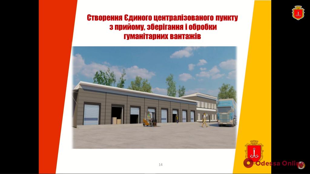 Немцы отказались передать подгузники из-за плохого состояния гуманитарных складов в Одессе