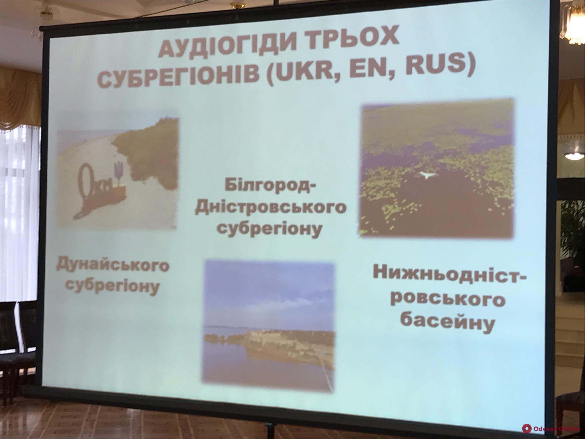 Для путешествий по Одесской области создали мобильное приложение