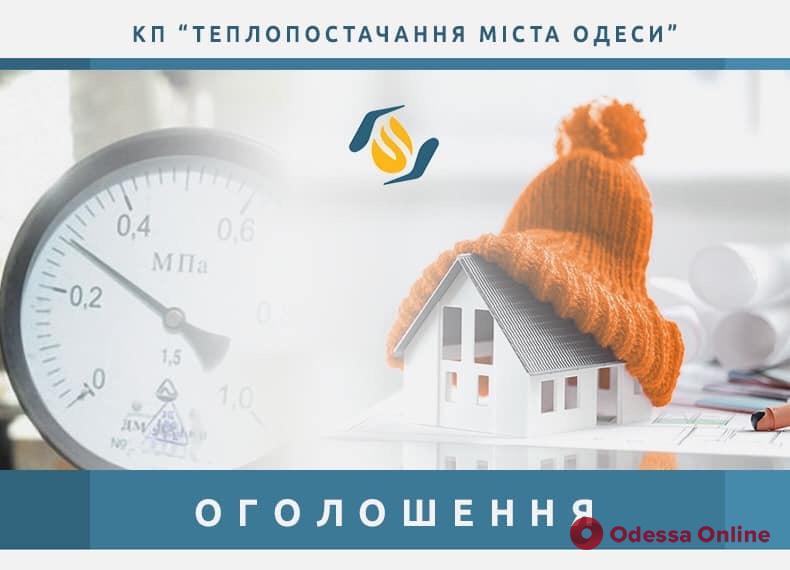 Завтра многие дома в центре Одессы останутся без отопления