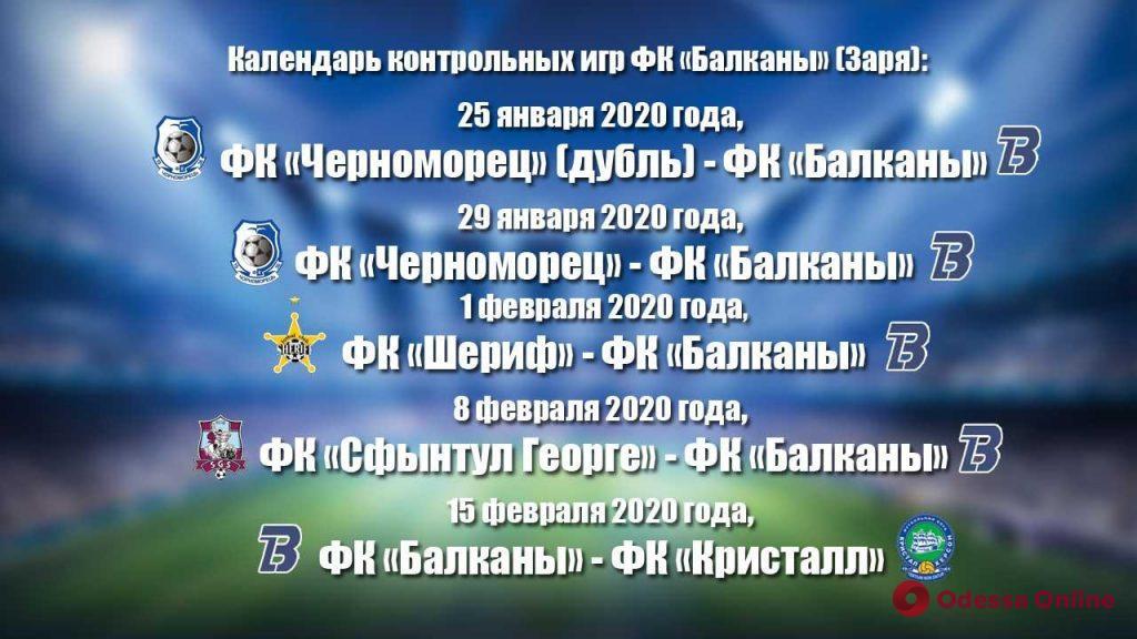 Зарянские «Балканы» проведут пять контрольных матчей в течение месяца
