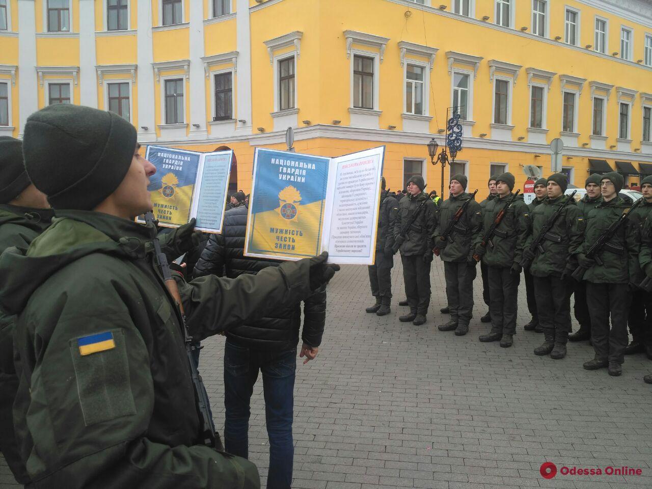 В центре Одессы новобранцы Нацгвардии присягнули на верность Украине (фото, видео)