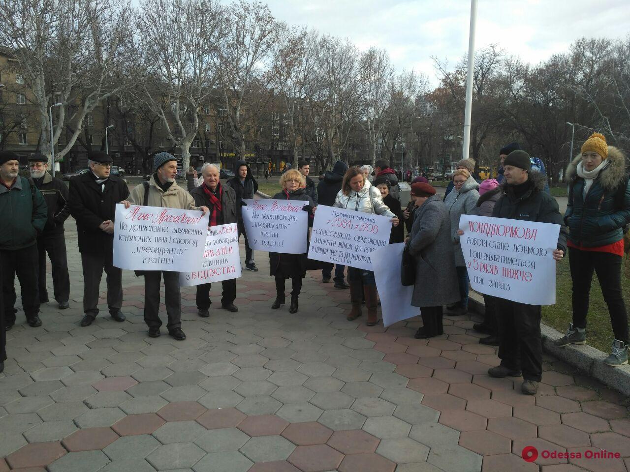 Сотрудники трех одесских вузов митинговали против нового законопроекта «О труде» (фото)