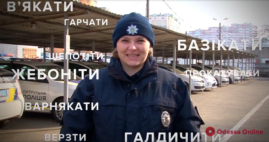 В Международный день родного языка одесские патрульные рассказали о пятидесяти оттенках слова «говорити» (видео)