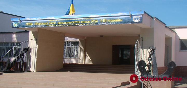 Учащихся школы на поселке Котовского отправили на каникулы из-за пролитого лизола