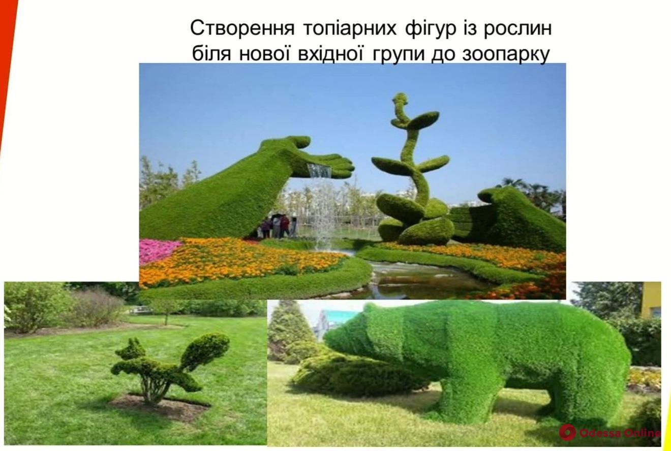 В одесском парке хотят создать интерактивный мемориальный комплекс и фигуры из растений