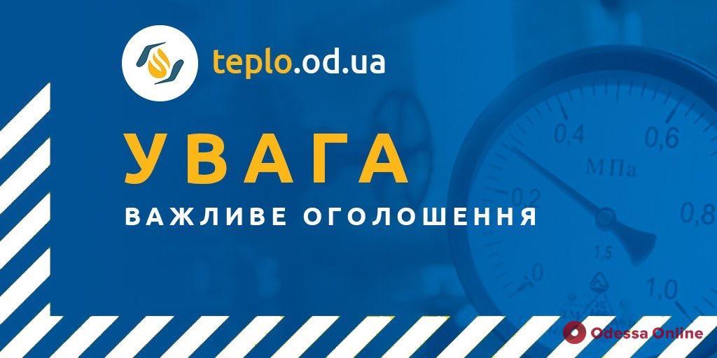 Ряд домов в центре Одессы завтра останется без тепла