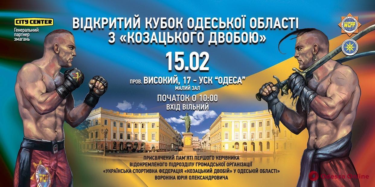 В Одессе пройдут турниры по ММА и казацкому двобою, посвященные памяти Юрия Воронина