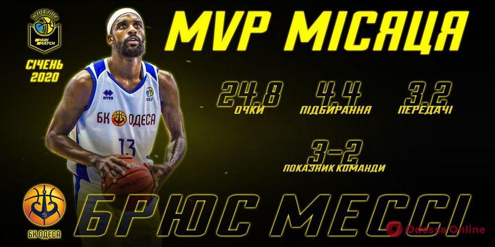 Баскетболист «Одессы» признан лучшим игроком украинской Суперлиги в январе