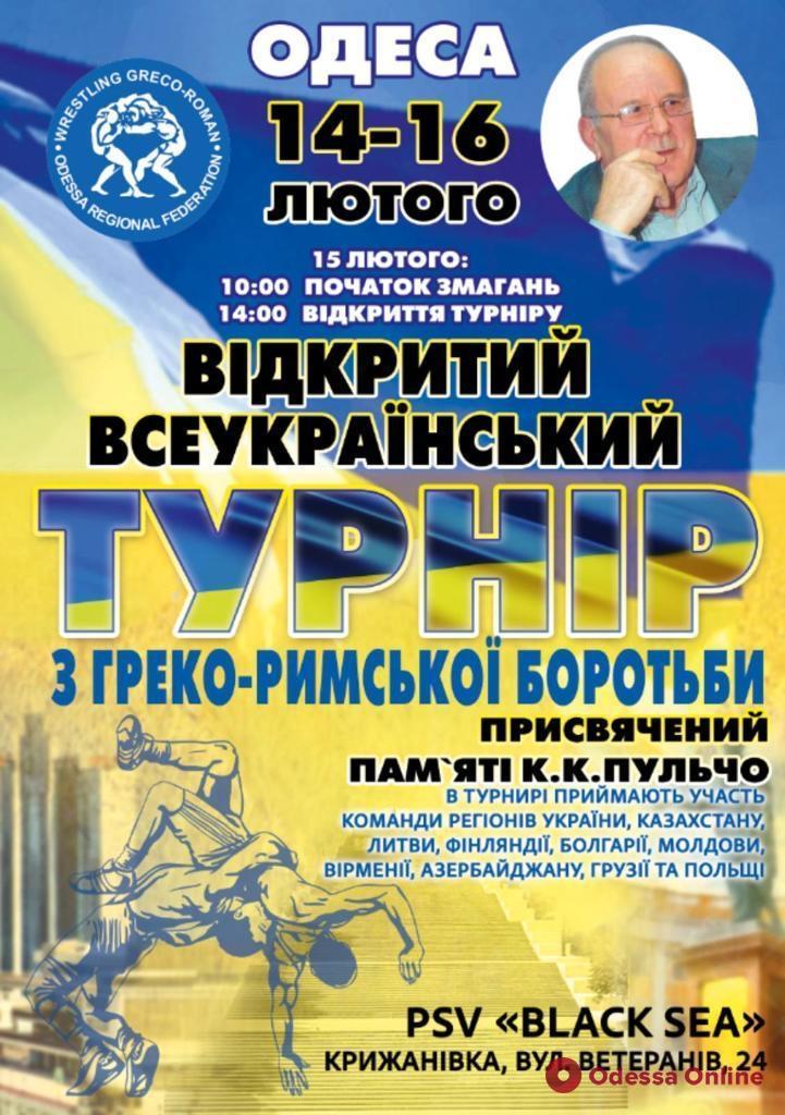В Крыжановке пройдет международный турнир памяти известного тренера по греко-римской борьбе