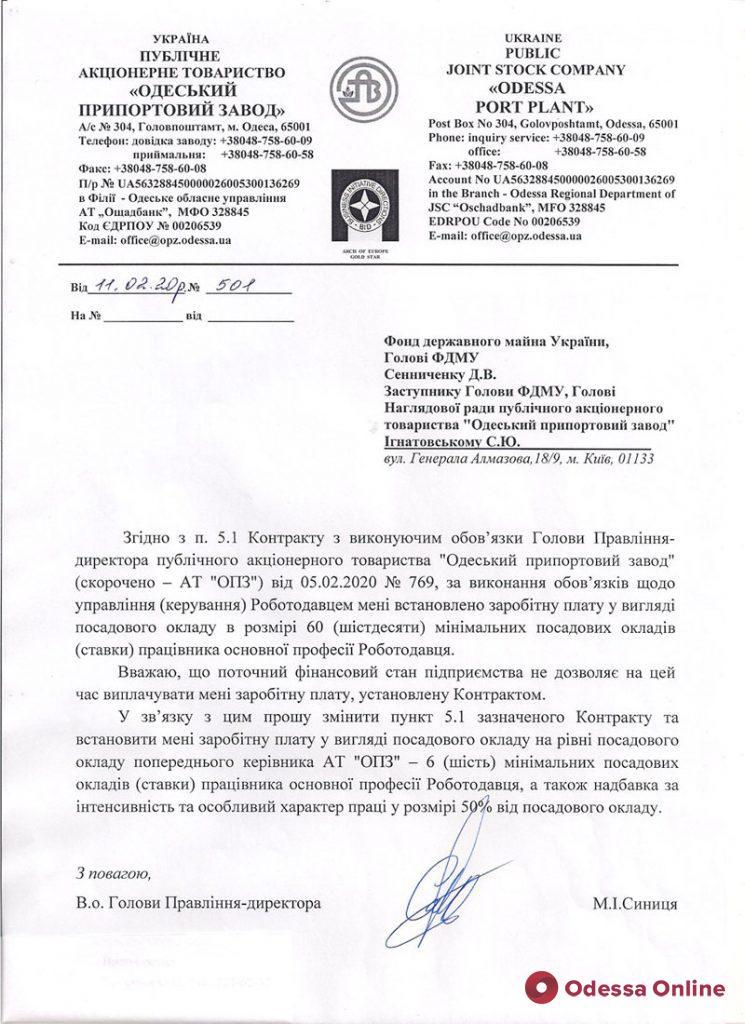 Новый директор Одесского припортового завода просит уменьшить ему зарплату