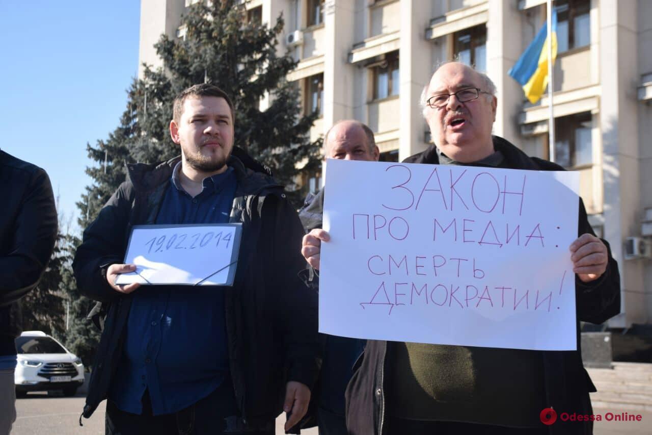 Одесские журналисты митинговали под стенами ОГА