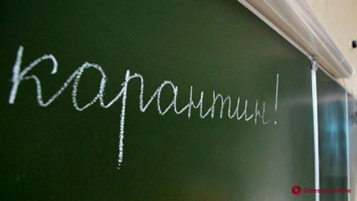 Черноморским школьникам продлили карантин