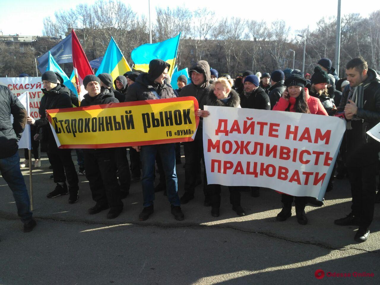 В Одессе предприниматели митинговали против кассовых аппаратов (фото)