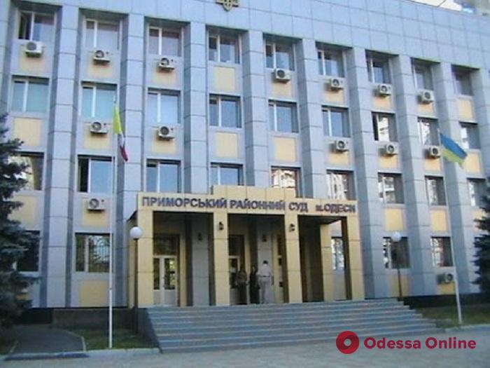 В одесском суде ищут бомбу (обновлено)