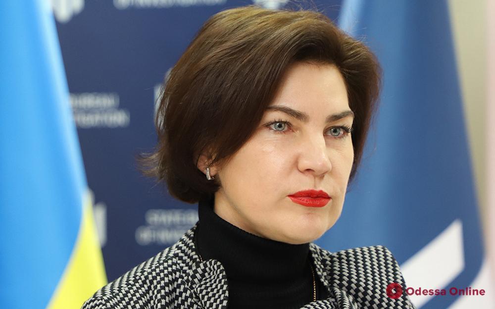 Генеральным прокурором Украины стала Ирина Венедиктова (видео, обновлено)