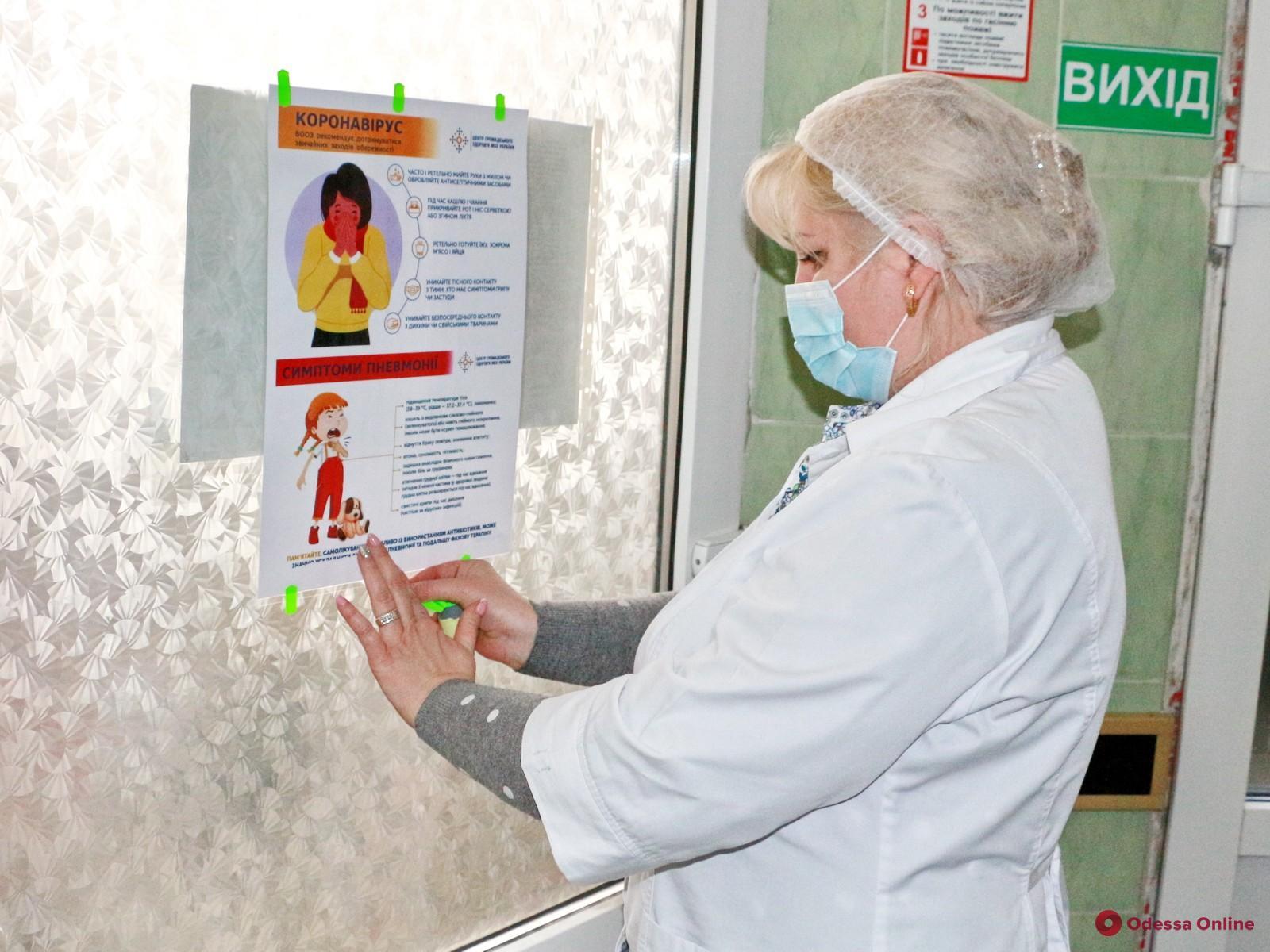 Одесская инфекционка обеспечена всем необходимым для оказания помощи пациентам в случае выявления коронавируса