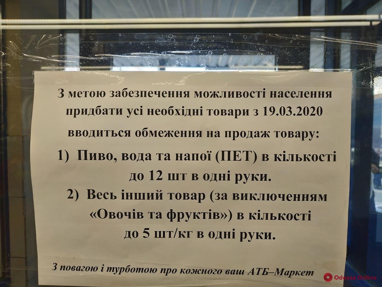 Сеть супермаркетов в Одессе ввела ограничения на продажу продуктов (фотофакт)