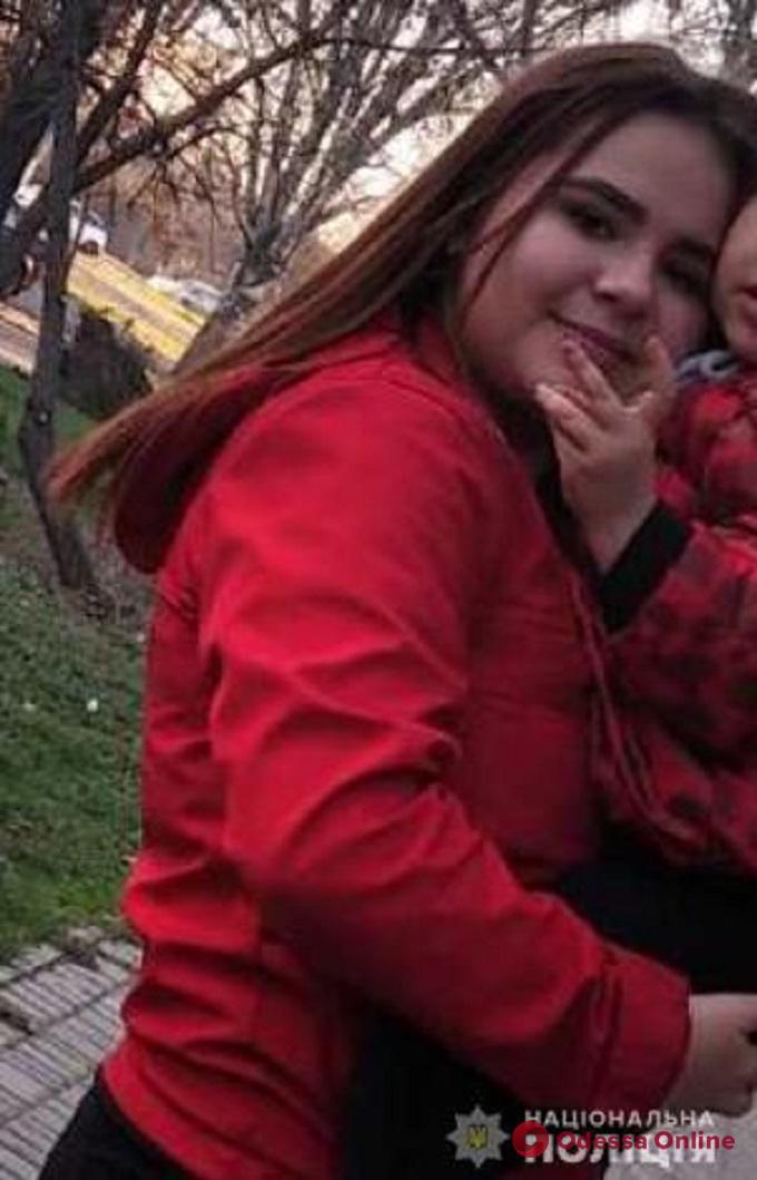 В Одессе пропала 15-летняя девочка