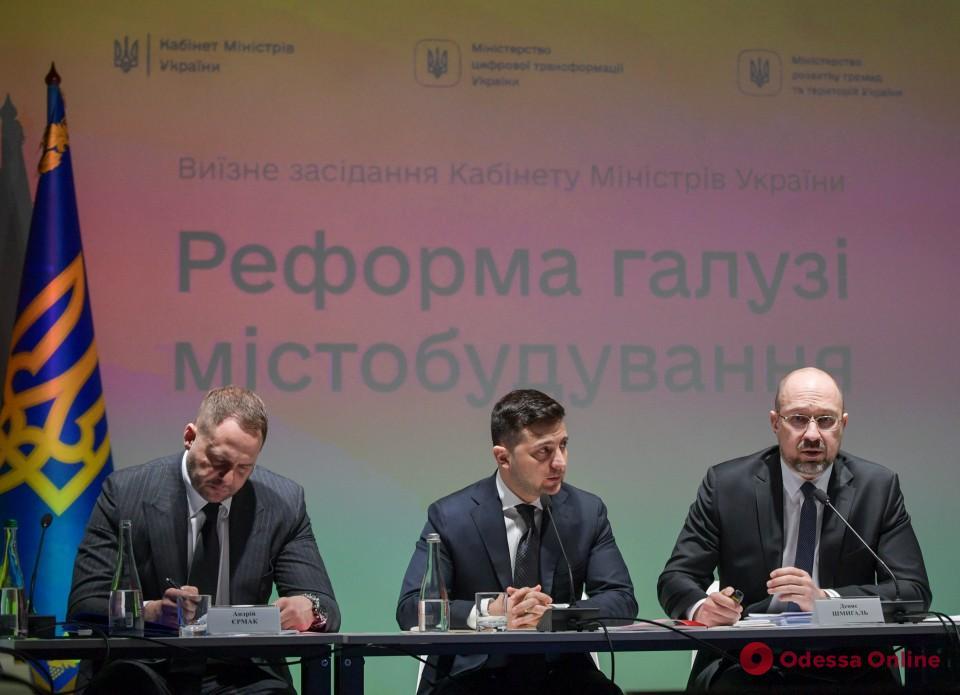 Зеленский заявил о ликвидации Государственной архитектурно-строительной инспекции
