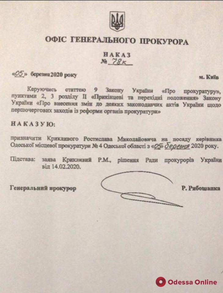 Успел перед отставкой: Рябошапка назначил прокурором Суворовского района сына депутата Одесского горсовета