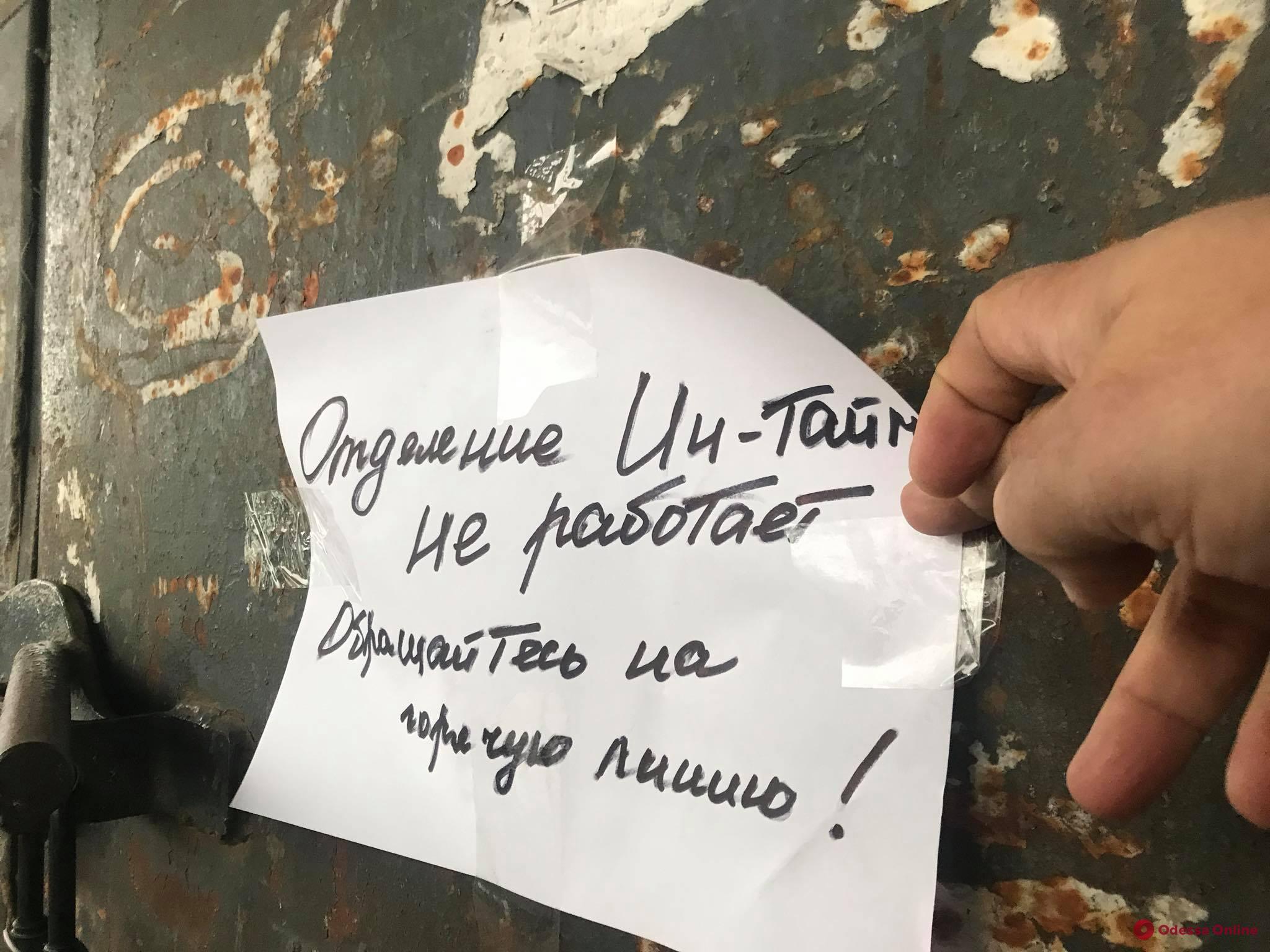 Люди не могут получить посылки: в Одессе штурмовали отделение «Ин Тайма»