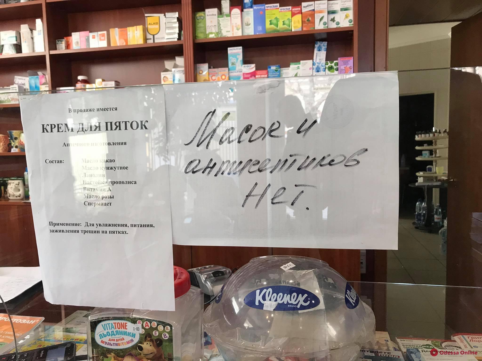 Как обстоят дела в одесских аптеках с медицинскими масками и антисептиками