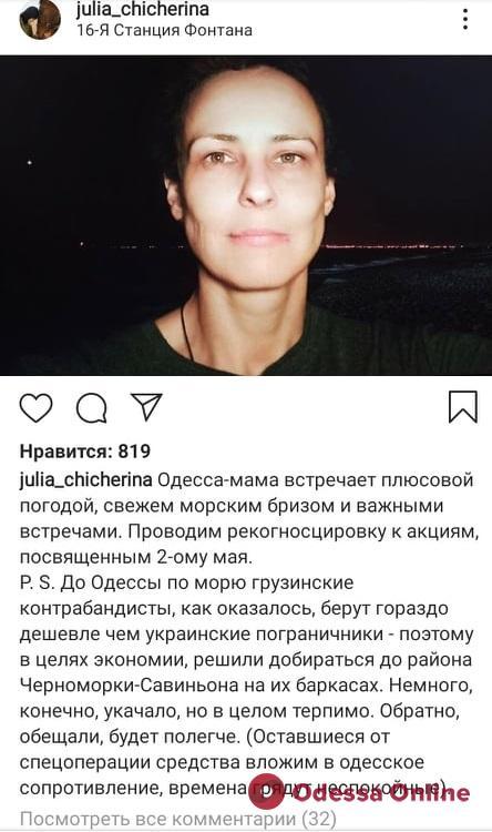 Приплыла на баркасе контрабандистов: скандальная российская певица Чичерина заявила о своем визите в Одессу