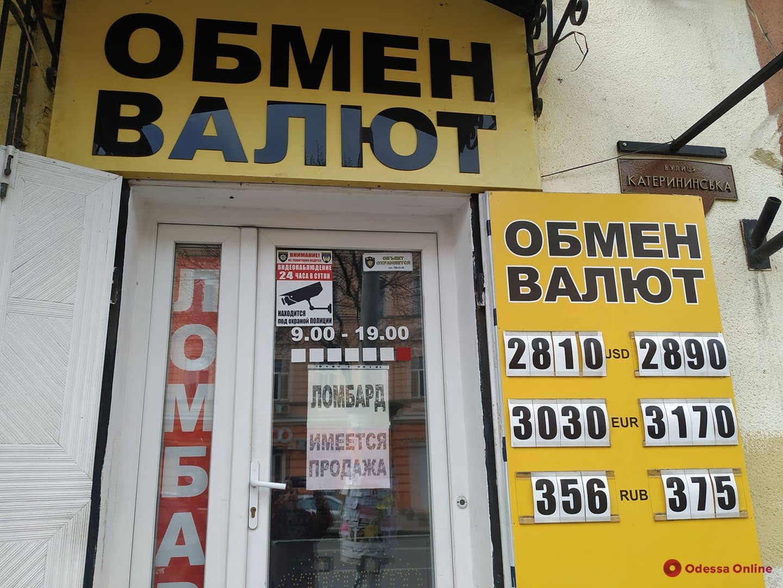 Одесса: что происходит с евро и долларом