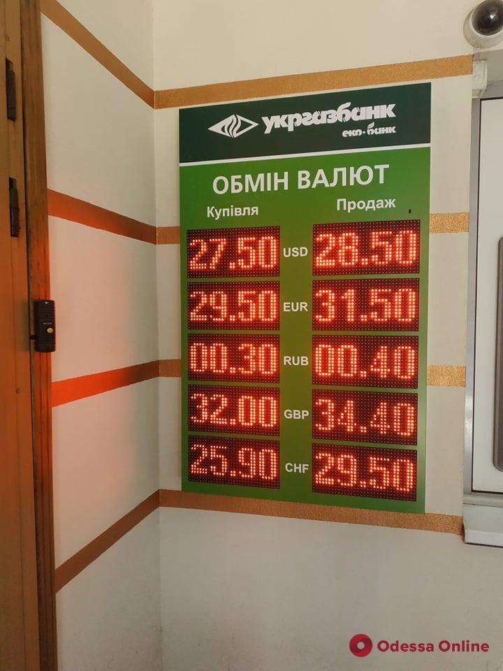 «Книжка» и «обменники»: актуальный курс валют в Одессе