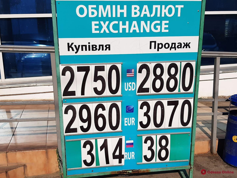 Одесса: что происходит с евро и долларом 19 марта