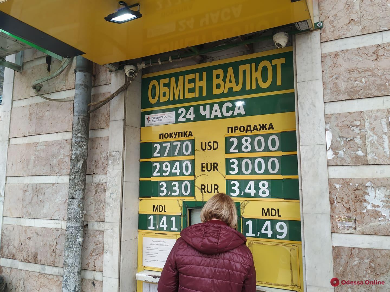 Одесса: что происходит с евро и долларом 20 марта