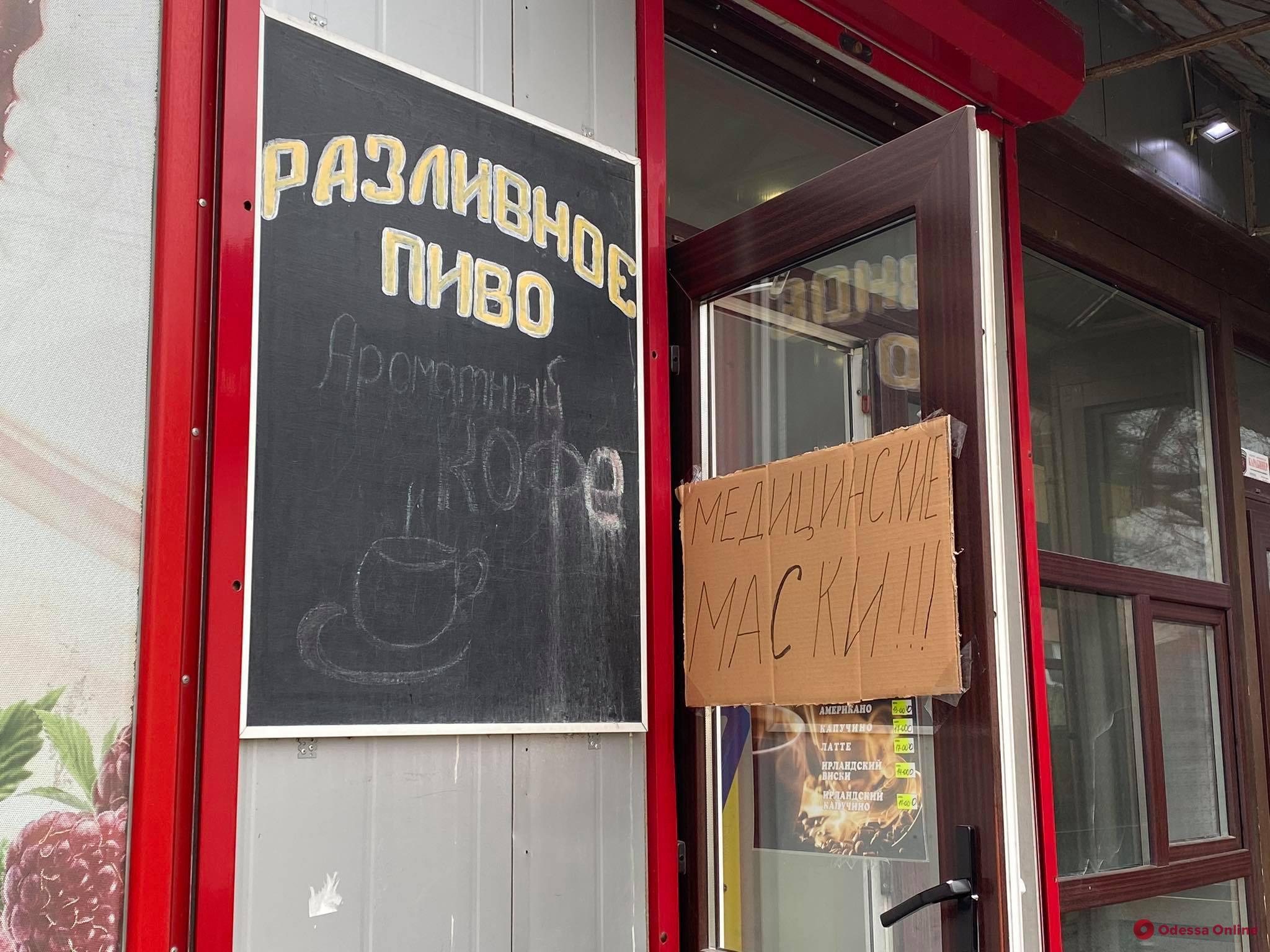 В Одессе маски начали продавать в продовольственных магазинах