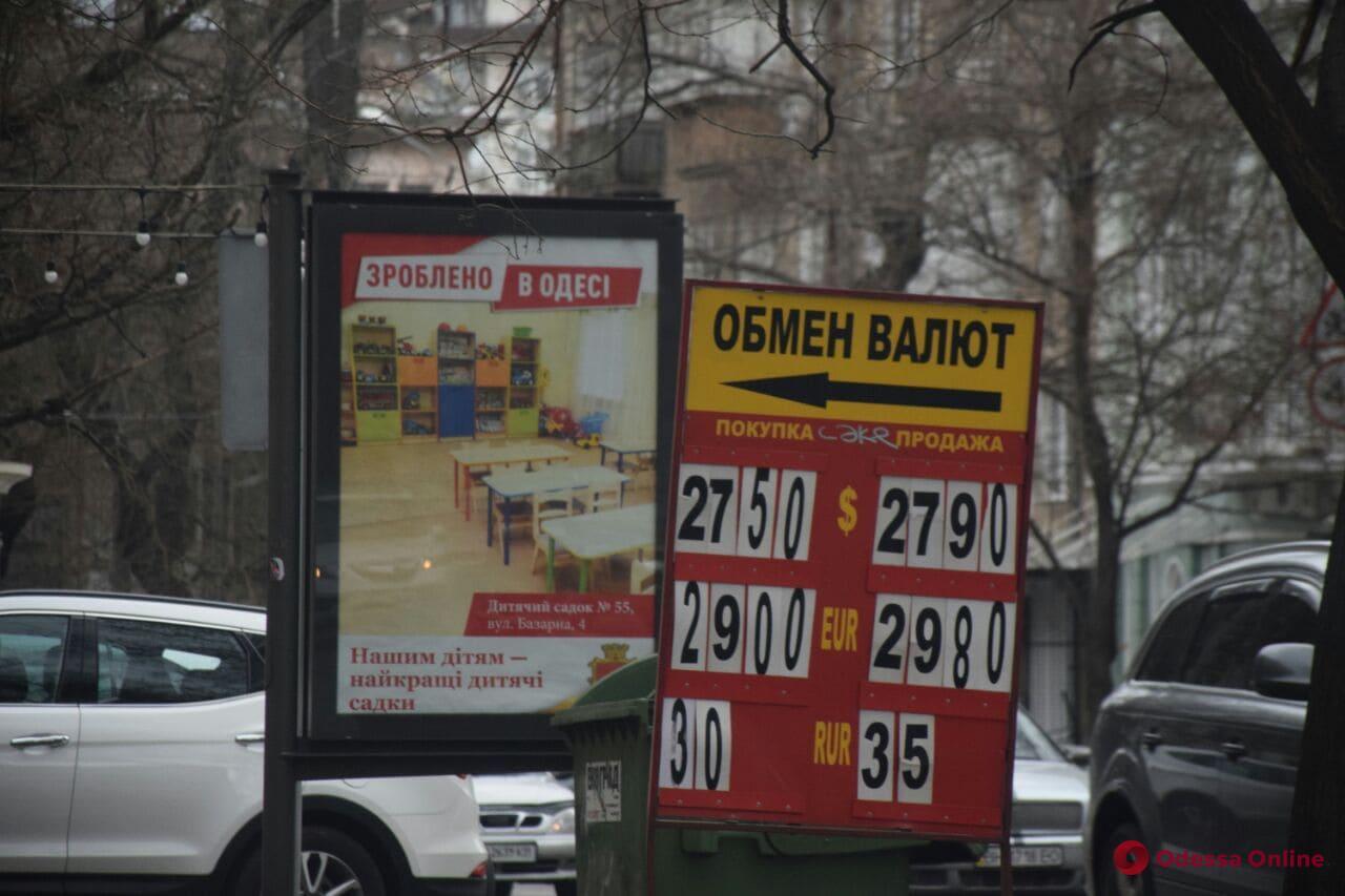 Одесса: что происходит с евро и долларом 23 марта