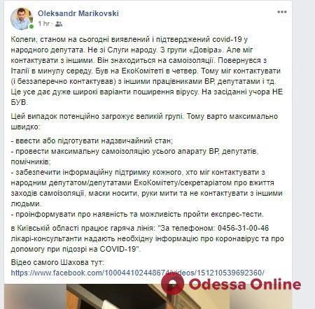 У одного из депутатов Верховной Рады обнаружили коронавирус (обновлено)