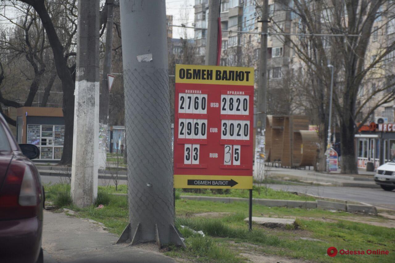 Одесса: что происходит с евро и долларом 25 марта