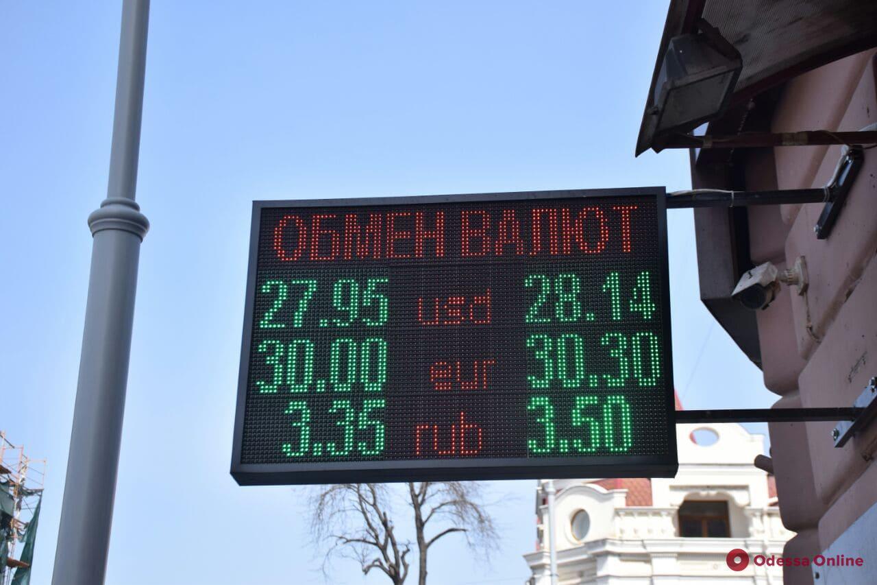 Одесса: что происходит с евро и долларом 26 марта