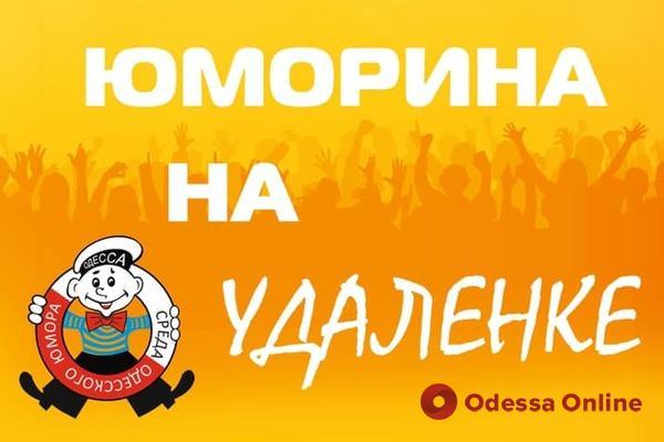 Одесса проведет «Юморину на удаленке»
