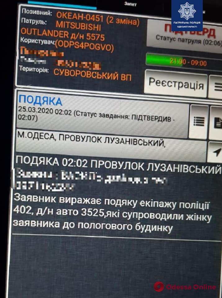 Одесские патрульные помогли роженице добраться до больницы