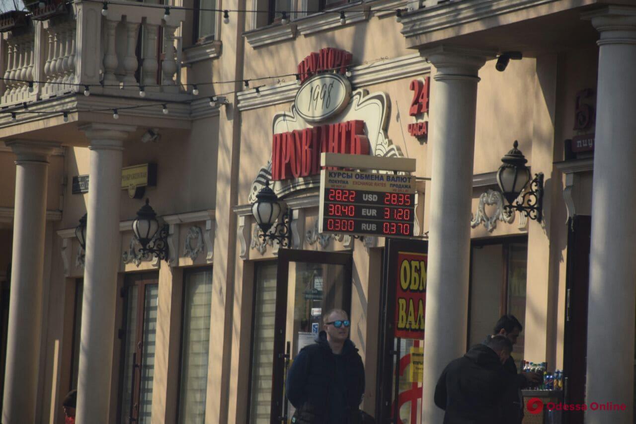 Одесса: что происходит с евро и долларом 30 марта