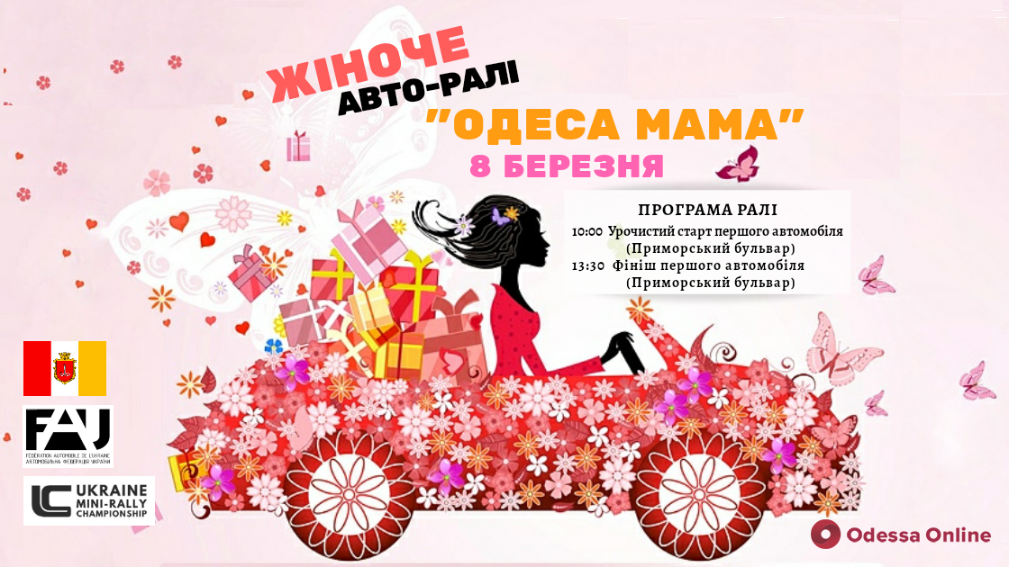 В Одессе состоится женское авторалли