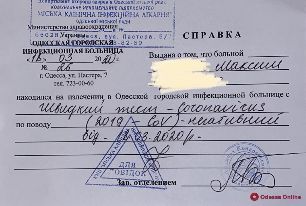 Первый заболевший коронавирусом в Одессе: все 12 дней я находился в самоизоляции