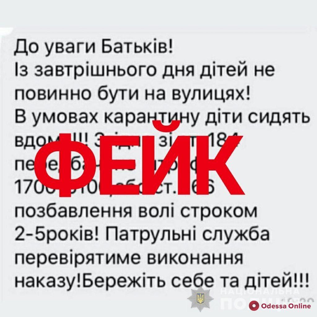 В Одессе распространяют фейки о штрафах за прогулки с детьми во время карантина