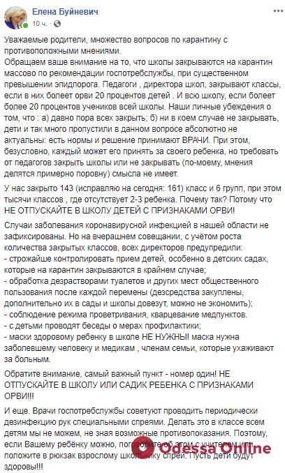Классы в одесских школах продолжают закрывать на карантин