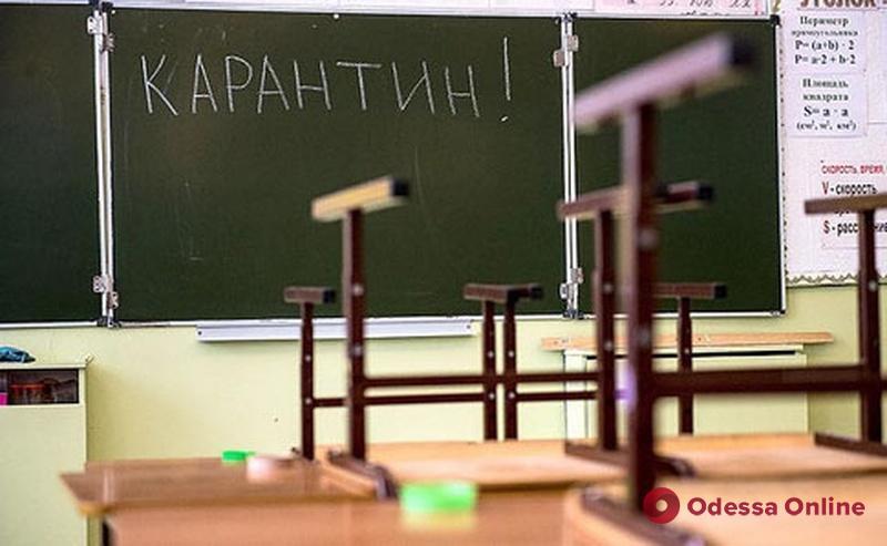 Одесские школы закрывают на карантин