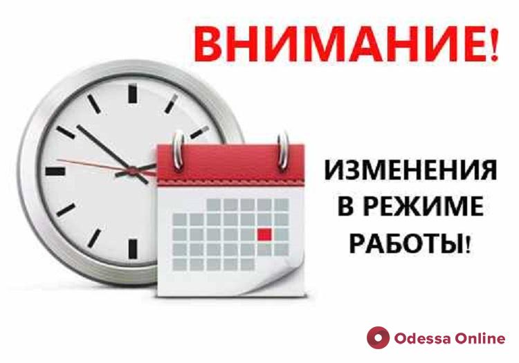 Одесса: центр админуслуг переходит на ограниченный режим работы