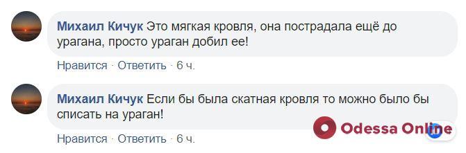 «Выгляни на улицу и посмотри, что сейчас в приоритете»: депутат горсовета предположила, что ее коллега «идиот»