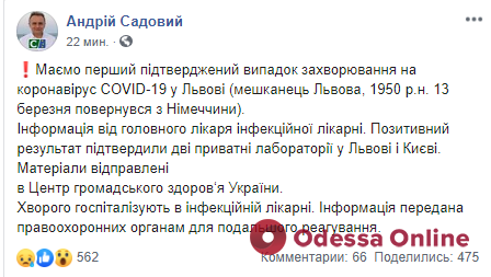 Во Львове подтвердили первый случай коронавируса