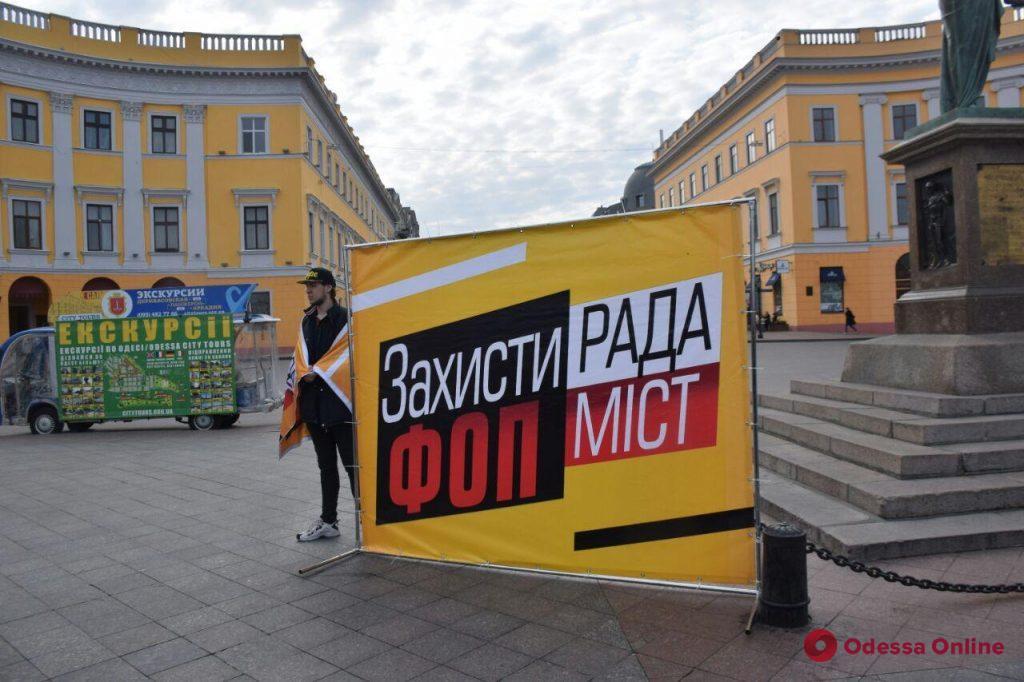 Возле Дюка митинговали предприниматели (фото)