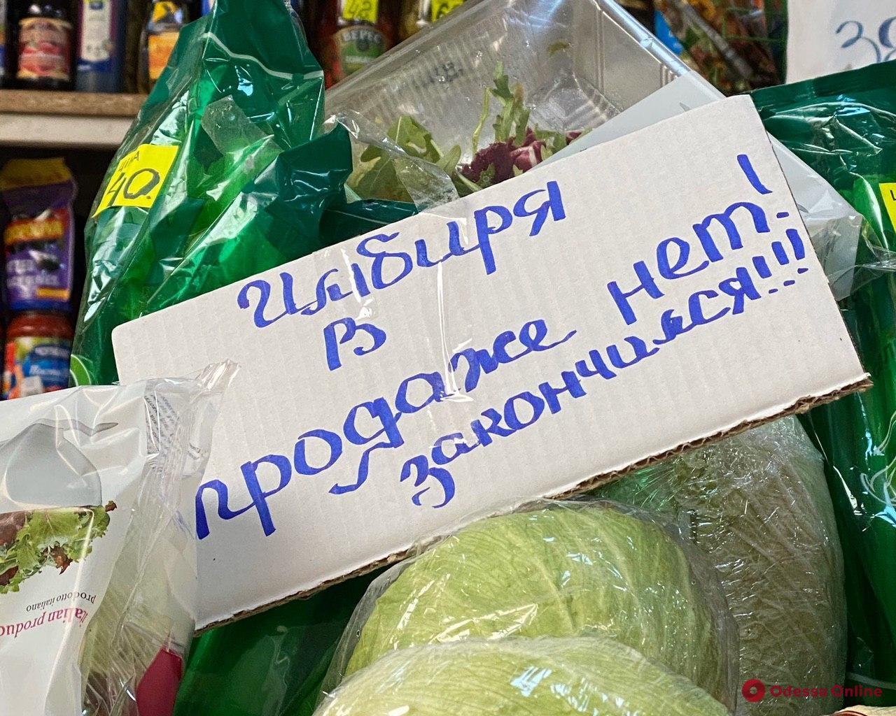 «Золотой» имбирь, клубника и лимоны: воскресные цены на одесском «Привозе»